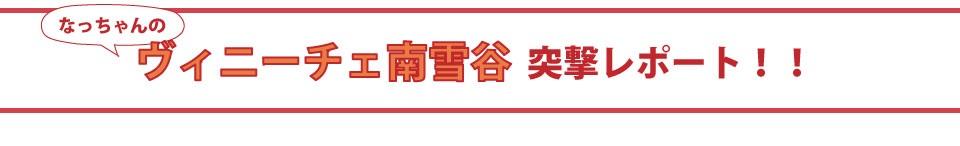 なっちゃんのヴィニーチェ南雪谷突撃レポート!!