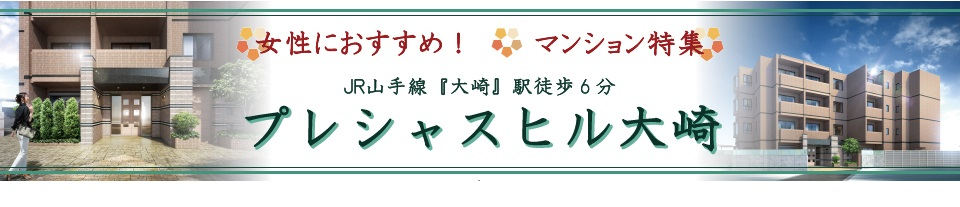 JR山手線『大崎』駅徒歩6分 プレシャスヒル大崎
