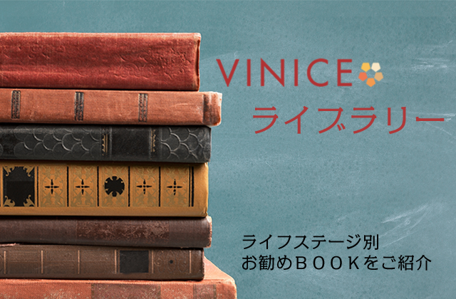 VINICEライブラリー おすすめBOOK「1100 Words You Need to Know」を追加しました