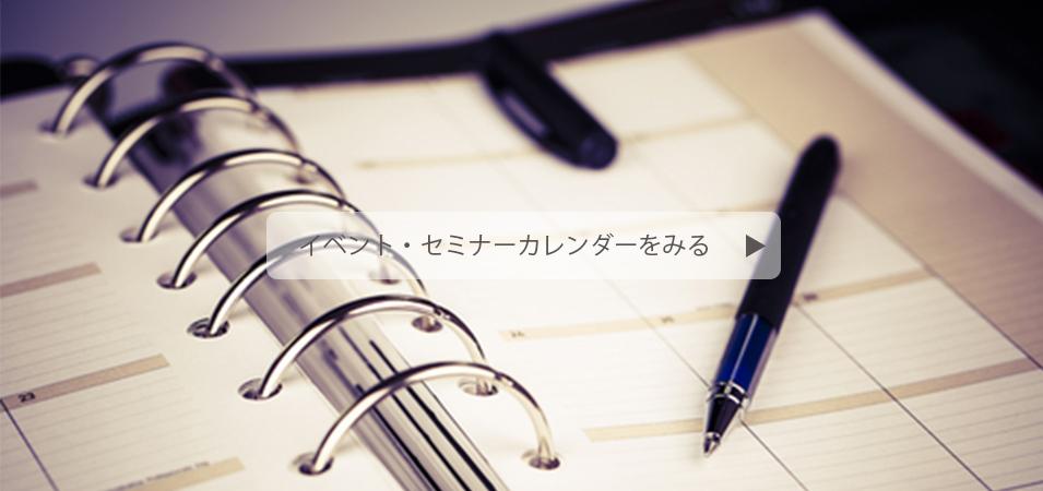 イベント・セミナーカレンダー
