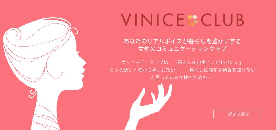 VINICEとは