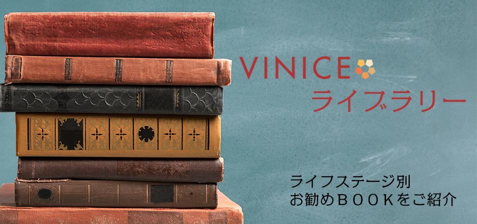 VINICEライブラリー