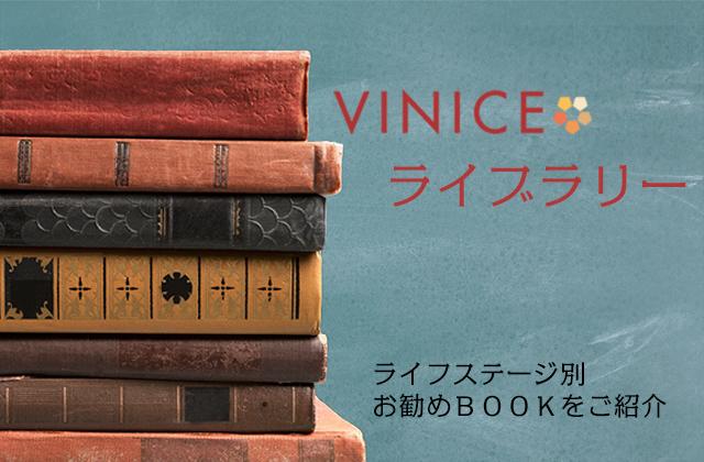 VINICEライブラリー おすすめBOOK「123人の家vol.2」を追加しました