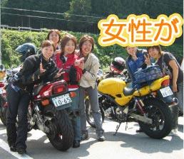 「女性が楽しむオートバイ」ライディングスクールの挑戦女性向けオートバイ雑誌が復刻
