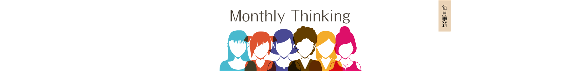 Monthly Thinking TOP