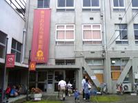 「東京おもちゃ美術館」とは