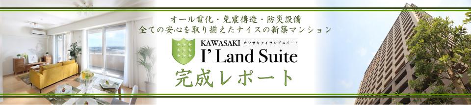 「カワサキアイランドスイート」完成レポート
