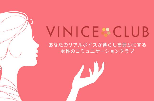 VINICE CLUBとは