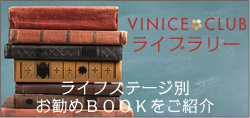 VINICEライブラリー おすすめBOOK「3日で変わるディズニー流の育て方」を追加しました。