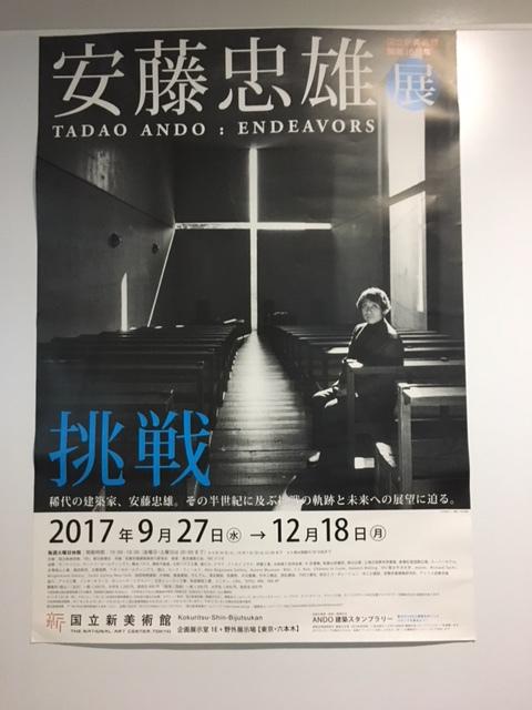 """VINICE CLUBダイアリー ナカタニの「安藤忠雄展 """"挑戦"""" に行ってきました!」をUPしました。"""