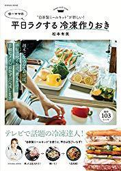 """""""VINICEライブラリー おすすめBOOK「自家製ミールキットが新しい!  ゆーママの平日ラクする冷凍作りおき 」を追加しました。"""